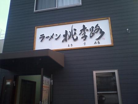 ラーメン桃李路 看板1.JPG