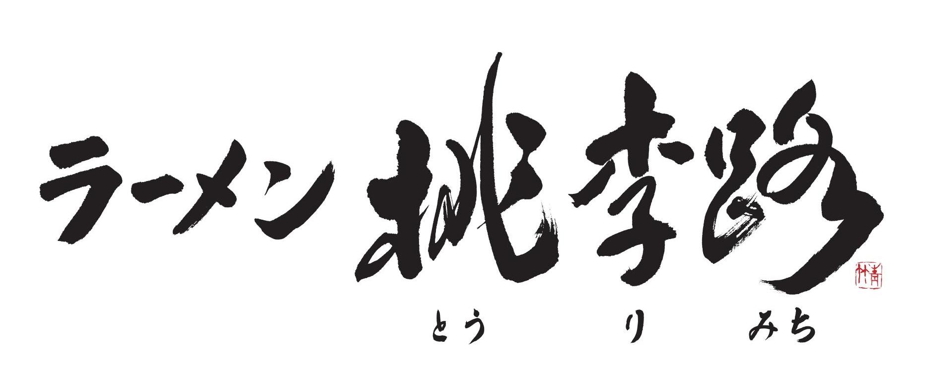 桃李路ロゴ印付img_011.jpeg